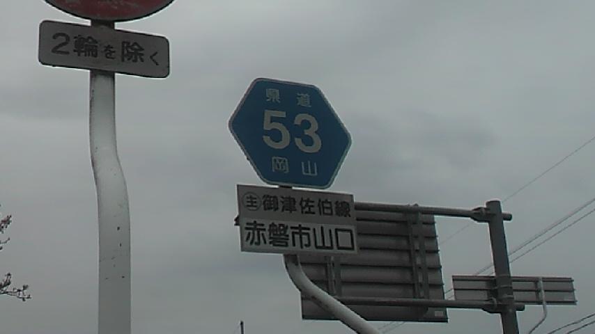 電子工作の館 4015-岡山県道標識...