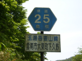 電子工作の館 4015-島根県道標識...