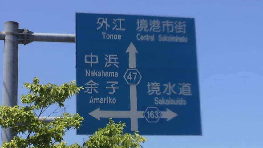 電子工作の館 4015-鳥取県道標識...
